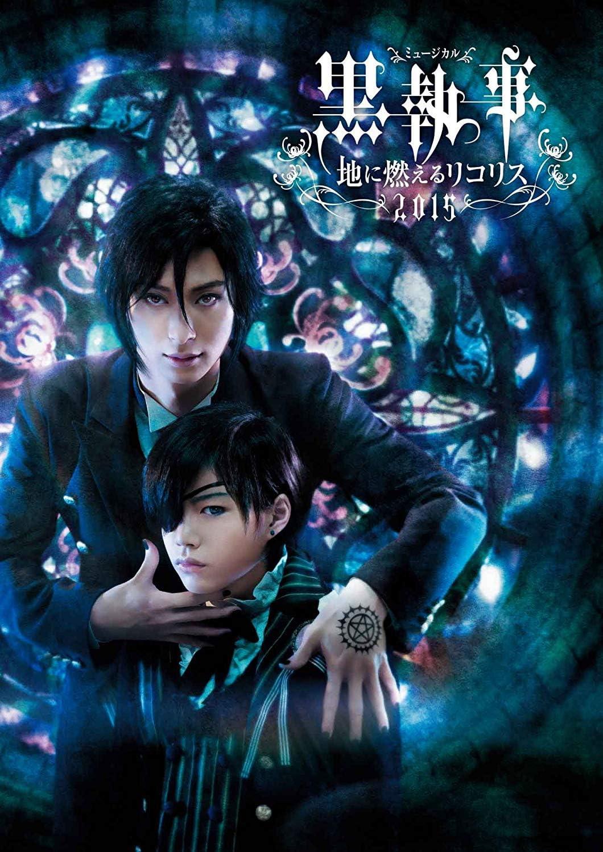 Amazon.co.jp | ミュージカル黒執事-地に燃えるリコリス2015- [DVD ...