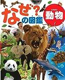 動物 (なぜ?の図鑑)