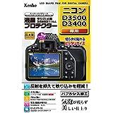 Kenko 液晶保護フィルム 液晶プロテクター Nikon D3500/D3400用 KLP-ND3500