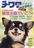 チワワスタイル Vol.28 (タツミムック)