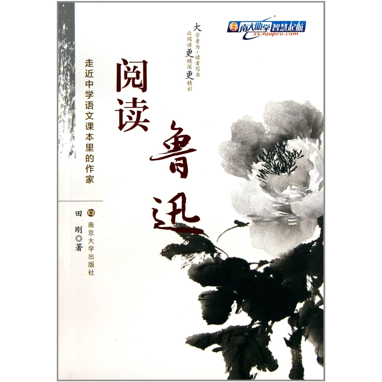 Read Lu Xun / Approach to the Writers in the Middle School Textbooks (Chinese Edition) Text fb2 book
