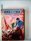 精神寄生人の陰謀 (ハヤカワ文庫 SF 162 宇宙英雄ローダン・シリーズ 20)