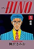 DINO(5)窮地
