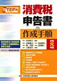 令和元年版/STEP式 消費税申告書の作成手順