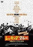 レッキング・クルー ~伝説のミュージシャンたち~ [DVD]