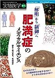 実験医学増刊 Vol.34 No.2 「解明」から「制御」へ 肥満症のメディカルサイエンス