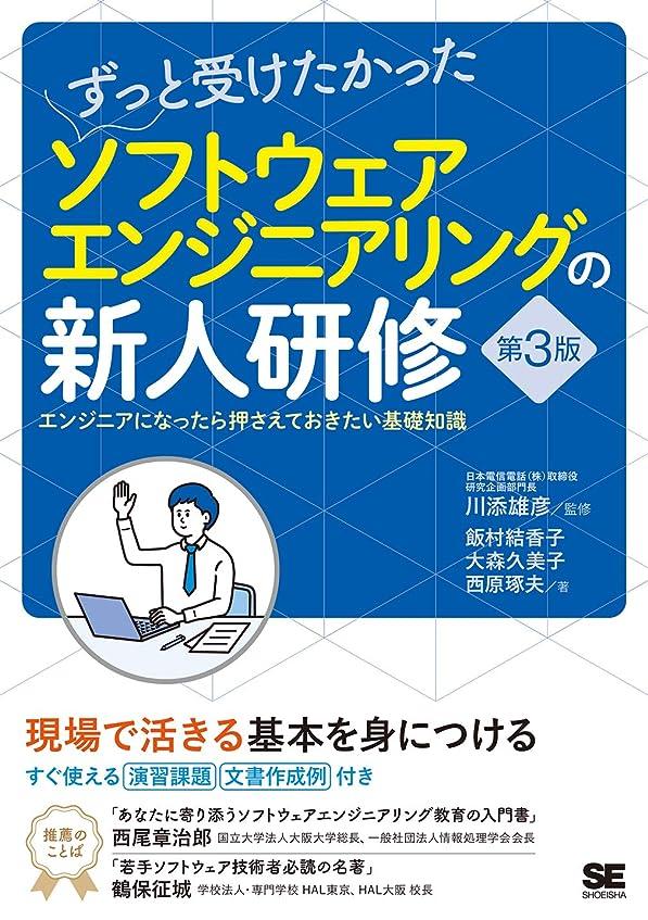豊富にクレデンシャル盟主レベルアップPHP ~言語を理解して中級者へ~ (技術の泉シリーズ(NextPublishing))