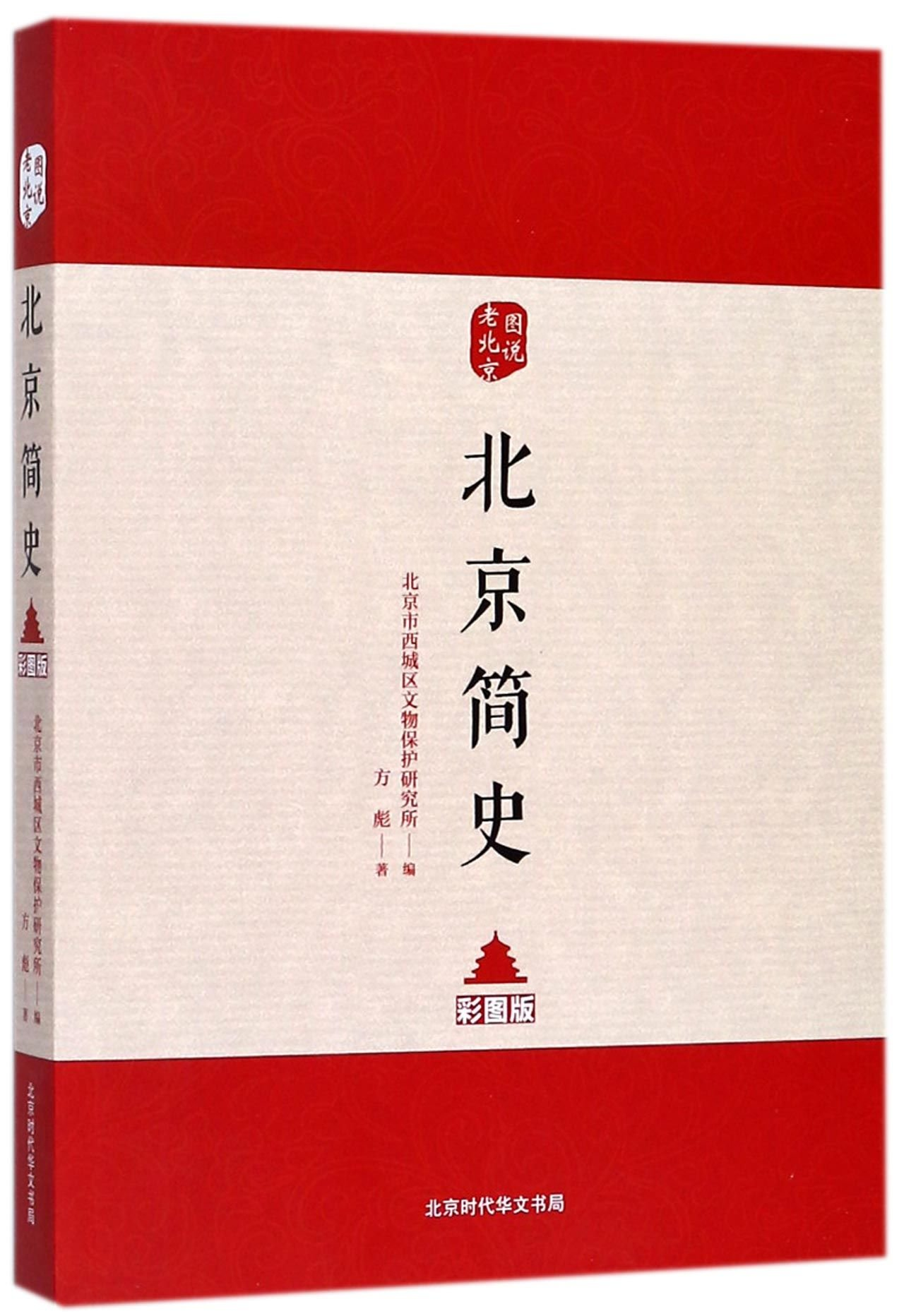 A Brief History of Beijing (color pictures) (Chinese Edition) ebook