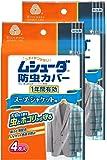 【まとめ買い】 ムシューダ 防虫カバー 1年間有効 スーツ・ジャケット用 4枚入×2個