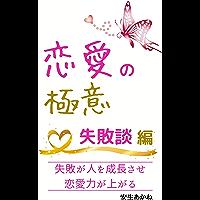 renainogokuishippaigahitowoseichousaserenairyokugaagaru (Japanese Edition)