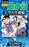 名探偵コナン 天空の難破船 (1) (少年サンデーコミックス)