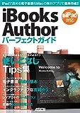 iBooks Authorパーフェクトガイド