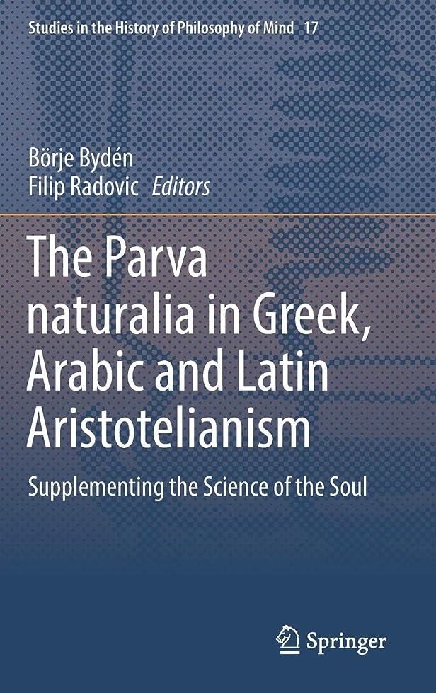 壁紙幻想的粘液Interpreting Averroes: Critical Essays