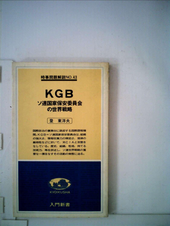 KGB―ソ連国家保安委員会の世界戦...