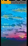 お伽夜話「風の行方、空の行方」: 魔人シリーズ1 (魔人文庫)