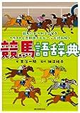競馬語辞典: 競馬にまつわる言葉をイラストと豆知識でヒヒーンと読み解く