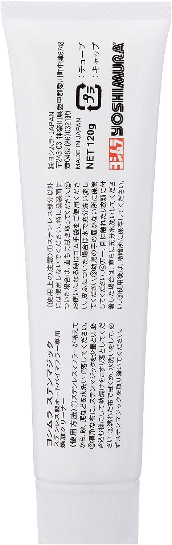 Yoshimura Stainless Magic Stainless Steel Muffler Dedicated Abrasive 120g