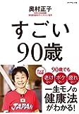 すごい90歳