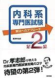 内科系専門医試験 解法へのアプローチ 第2集