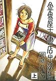 金魚屋古書店出納帳(上) (IKKI COMIX)