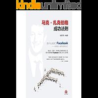 马克 扎克伯格成功法则(揭秘Fcaebook创始人马克扎克伯格创业心得和五大成功法则) (人生需要正能量-必读励志书系列 2)