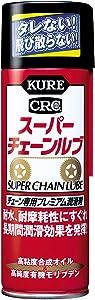 KURE(呉工業) スーパーチェーンルブ (180ml) チェーン専用プレミアム潤滑剤