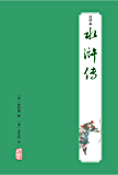水浒传注评本 (四大名著注评本)