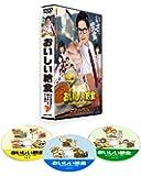 【Amazon.co.jp限定】おいしい給食 SCHOOL MEALS TIME (「おいしい給食」オリジナルランチトートバック付) [DVD]