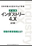 日本版 インダストリー4.X――日本の強みを活かすIoT革命