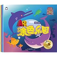 企鹅萌萌:3D立体涂色乐园(3-6岁)(套装共3册)