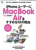 iPhoneユーザーにMacBook Airをすすめる10の理由 (エイムック 3001)