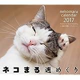 2017カレンダー ネコまる 週めくり ([カレンダー])