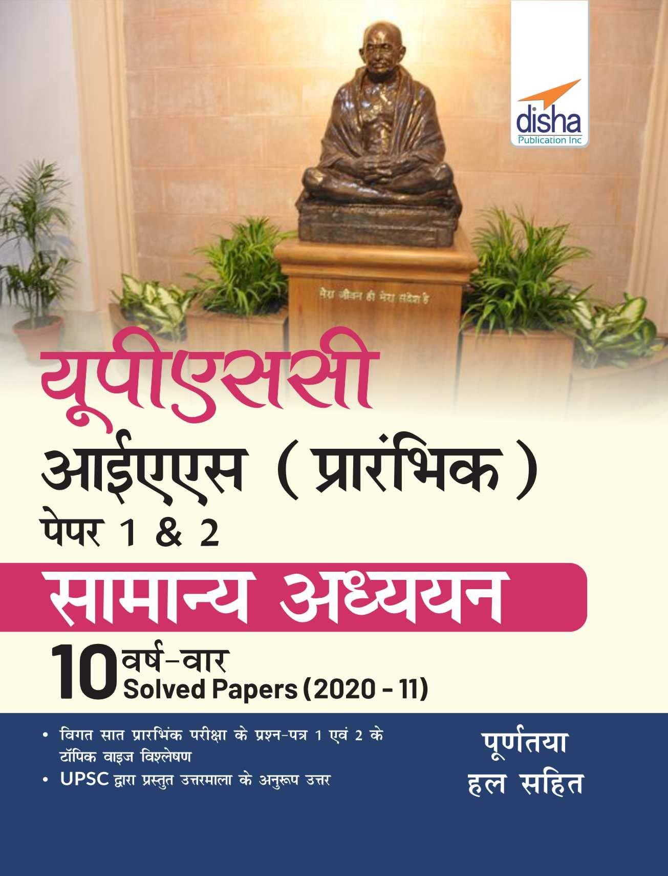 UPSC IAS Prarhambhik Papers 1 & 2 Samanya Adhyayan 10 Varsh Vaar Solved Papers (2020 – 11)