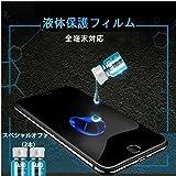 QiCASE 全デバイス対応 液体保護フィルム リンゴ Huawei ミレー Samsungリンゴリンゴ モバイルスクリーン液体フィルム