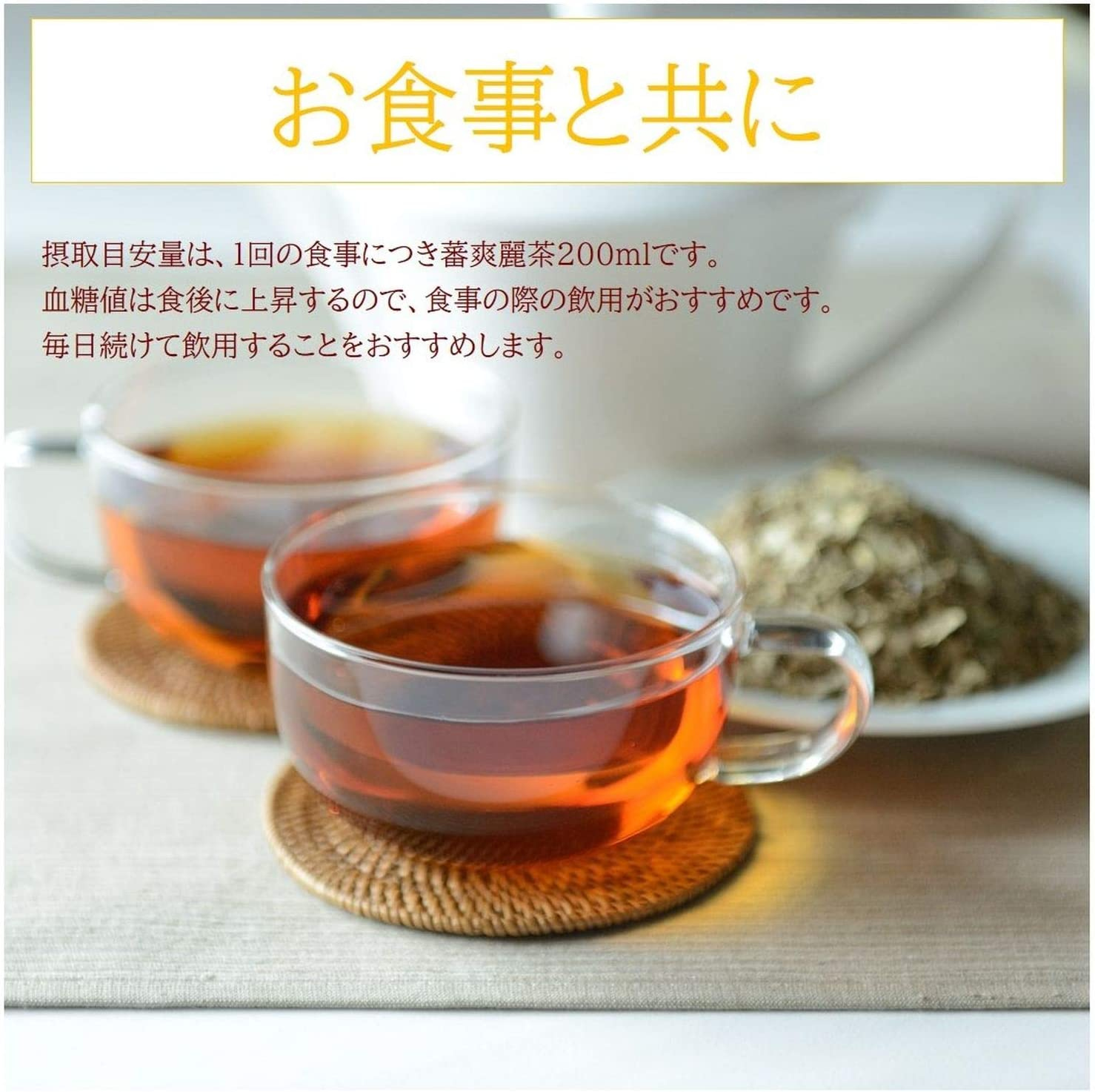茶 効果 爽麗 蕃
