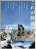 劔岳 撮影の記 標高3000メートル、激闘の873日 [DVD]