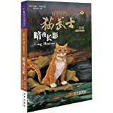 猫武士三部曲之5:暗夜长影