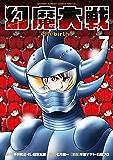 幻魔大戦 Rebirth(7) (少年サンデーコミックススペシャル)