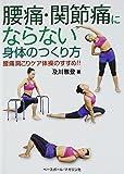 腰痛・関節痛にならない身体のつくり方―腰痛肩こりケア体操のすすめ!!