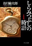 しらみつぶしの時計 (祥伝社文庫)
