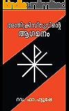 Anthikristhuvinte  Agamanam: അന്തിക്രിസ്തുവിന്റെ ആഗമനം (Malayalam Edition)