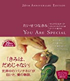 たいせつなきみ 20th Anniversary Edition (Forest・Books)