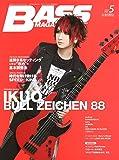 BASS MAGAZINE (ベース マガジン) 2018年 5月号 [雑誌]