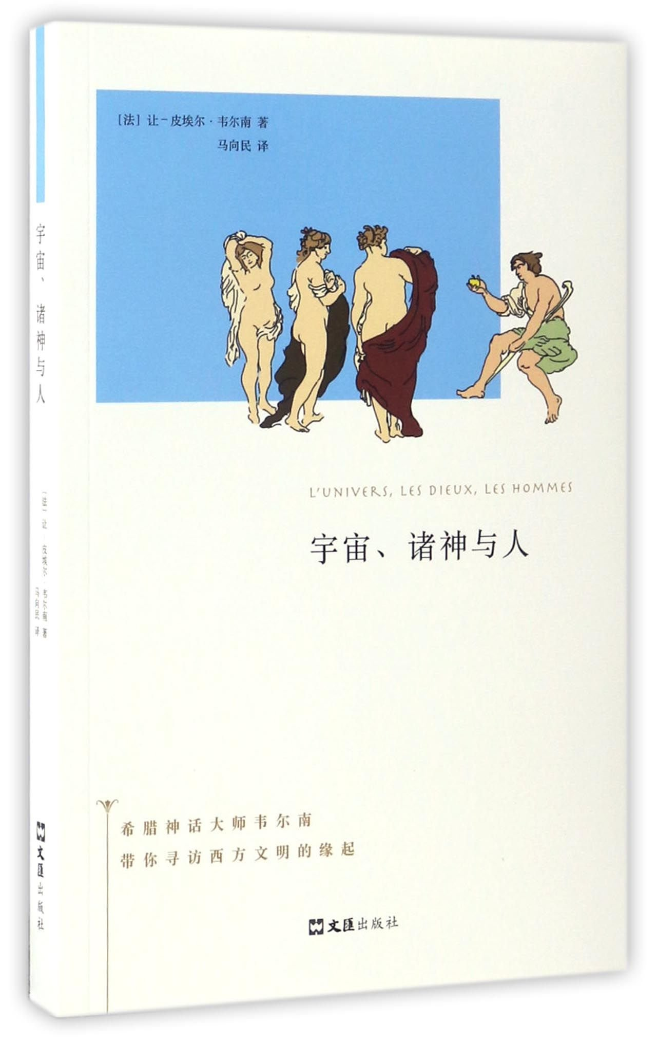 L'Univers, Les Dieux, Les Hommes (The Universe, the Gods, and Men) (Chinese Edition) pdf