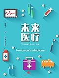 未来医疗(科学圆桌系列) (环球科学)