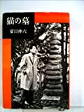 猫の墓 (1960年)