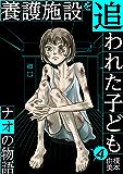 養護施設を追われた子ども~ナオの物語~(4) (eビッグコミック)