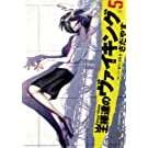 王様達のヴァイキング(5) (ビッグコミックス)