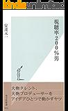 視聴率200%男 (光文社新書)