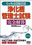 6ヵ年全問題収録 浄化槽管理士試験完全解答 改訂5版
